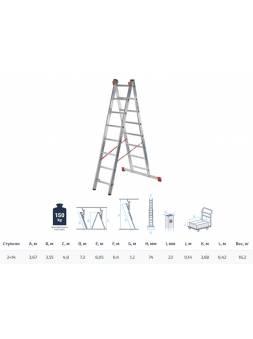 Лестница алюм. 2-х секц. 355/605/367см 2х14 ступ., 16,2кг  NV323 Новая Высота (макс. нагрузка 150кг)