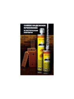 Химический анкер BIT-PE 300мл (для пустотелого кирпича + 2 насадки)