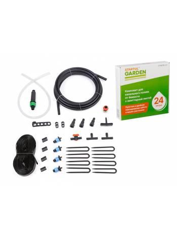 Комплект для капельного полива от ёмкости с эмиттерной лентой 24м. STARTUL GARDEN (ST6019-24)