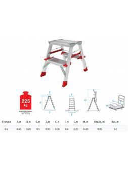 Лестница-стремянка алюм. двухст. 44 см 2 ступ. 3кг NV 5120 Новая высота (Макс. нагрузка - 225 кг.) (Новая Высота)