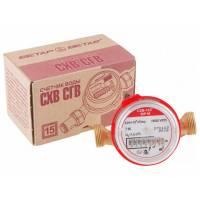 Счетчик для горячей воды СГВ-15 РФ