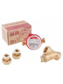Счетчик для горячей воды СКВ-15/Г (комплект) РБ