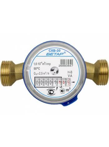 Счетчик для холодной воды СХВ-20 РФ