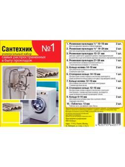 Набор прокладок для смесителя №1 (Сантехрепаблик)