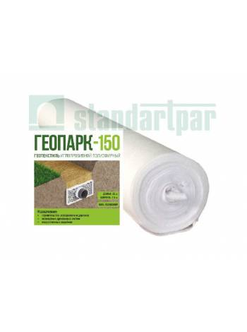 Полотно полиэфирное иглопробивное Геопарк 150 (Геотекстиль, рулон Ш 1,5 м. Д 25 м.) (Стандартпарк)